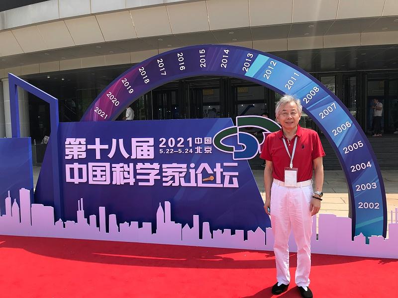 2、泓宝科技董事长邹国忠先生受邀参加第十八届中国科学家论坛