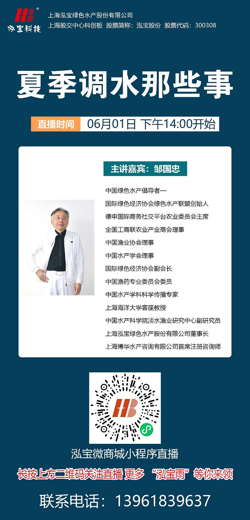 6.1直播(泓宝微商城)