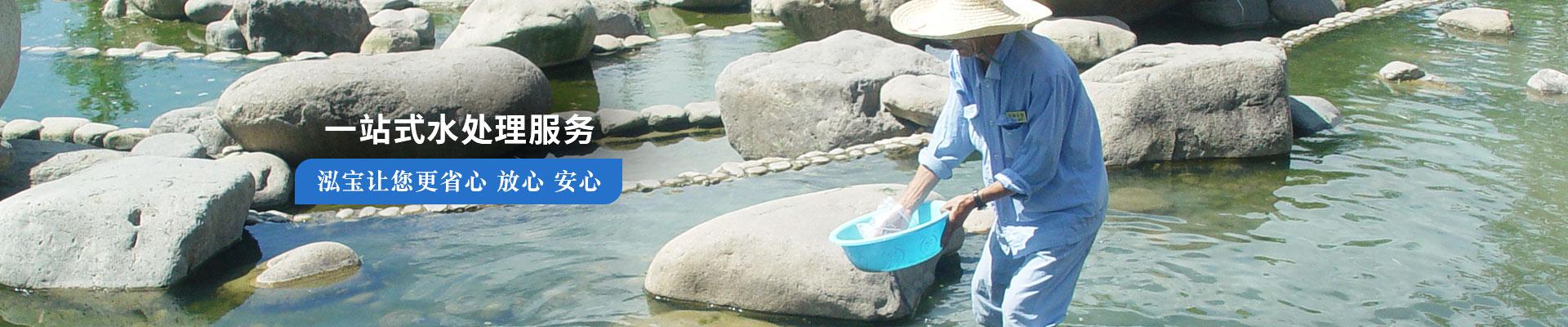 一站式水处理服务  泓宝让您更省心、放心、安心