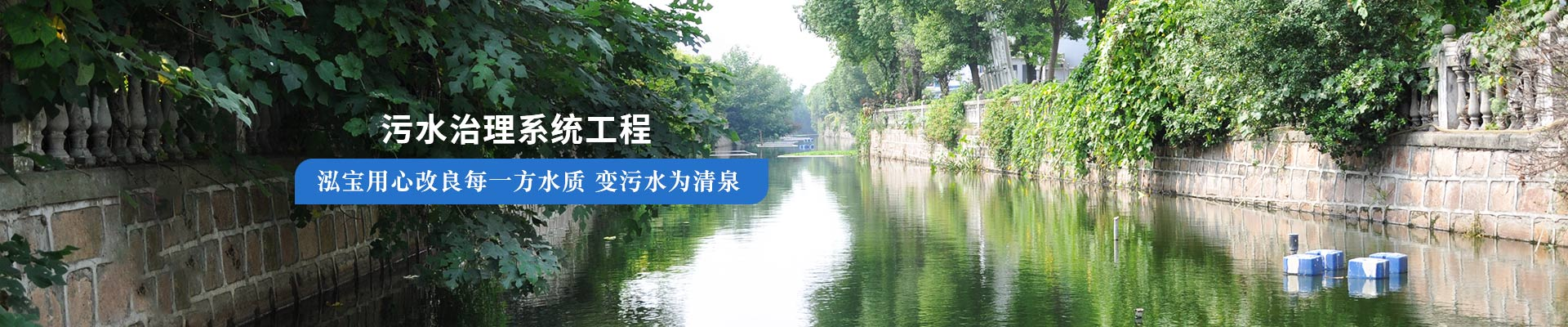 污水治理系统工程   泓宝用心改良每一方水质,变污水为清泉