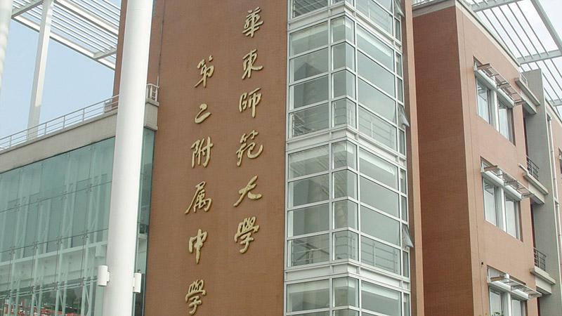 感谢泓宝对上海华师大二附中生活污水的治理