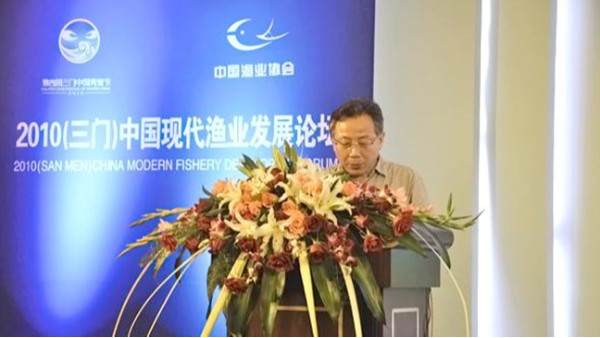上海泓宝董事长邹国忠应邀出席中国现代渔业发展论坛