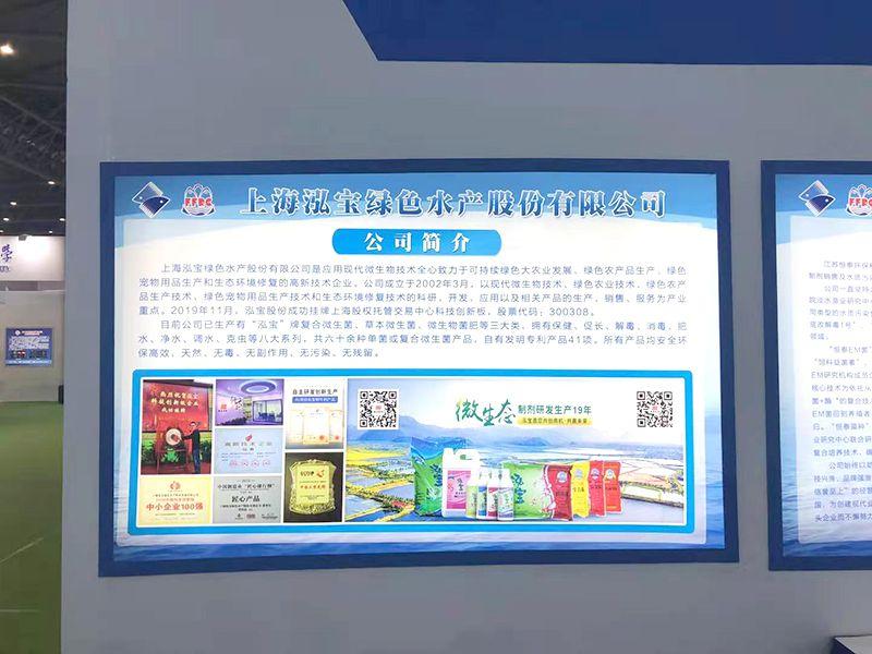 上海泓宝绿色水产股份有限公司介绍