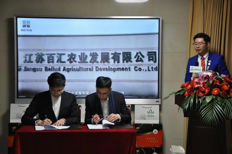 4-2、绿农优选Plus助农电商平台和无锡百汇领鲜食品有限公司签订产品供销协议