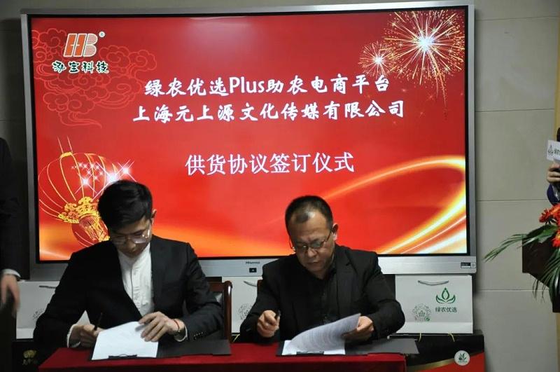 4-3、绿农优选Plus助农电商平台和上海元上源文化传媒有限公司签订产品供销协议