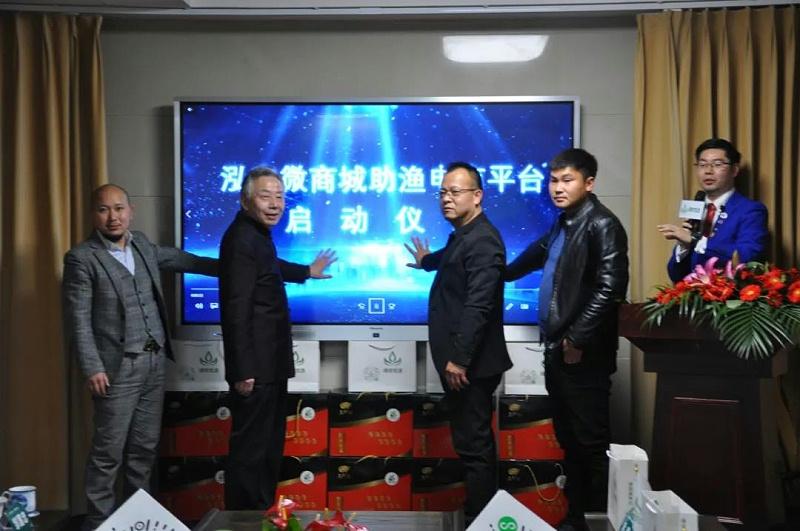 7、泓宝微商城助渔电商平台》上线启动仪式