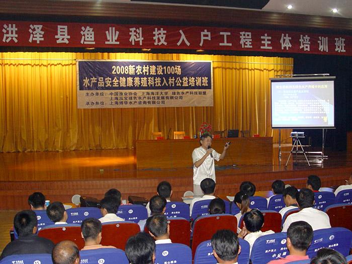 泓宝-渔业科技入户工程主体培训