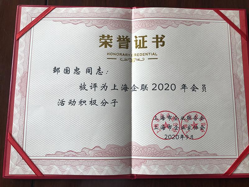 泓宝科技董事长邹国忠被评为上海企业联合会2020年会员活动积极分子5