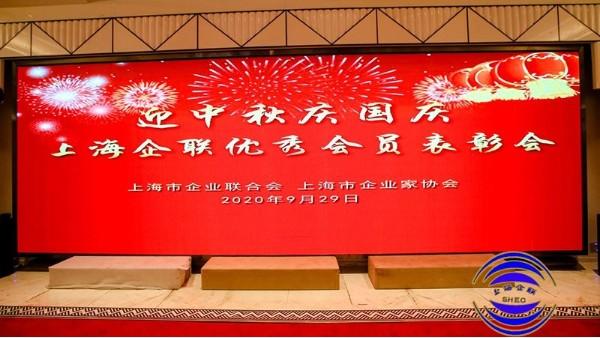 泓宝科技董事长邹国忠被评为上海企业联合会2020年会员活动积极分子