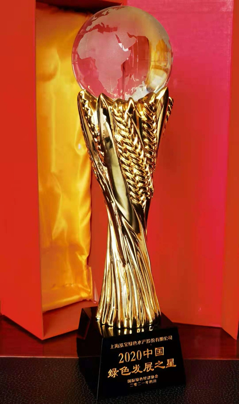 5、上海泓宝绿色水产股份有限公司荣获2020中国绿色发展之星奖杯