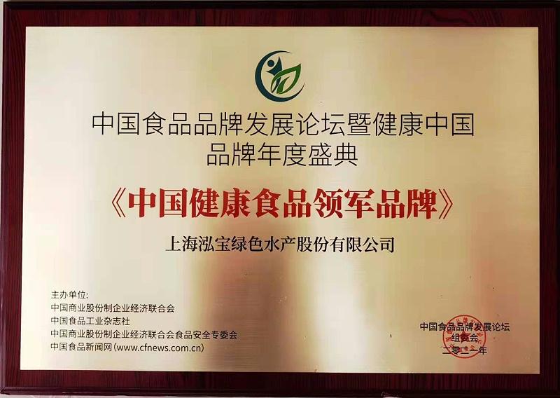 4、上海泓宝绿色水产股份有限公司荣获《中国健康食品领军品牌》