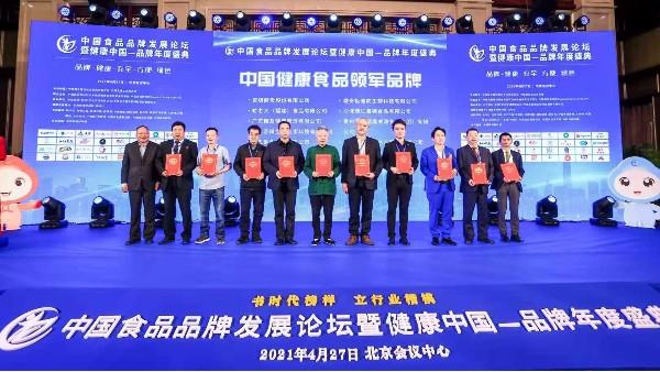 """上海泓宝绿色水产股份有限公司荣获""""中国健康食品领军品牌""""称号"""