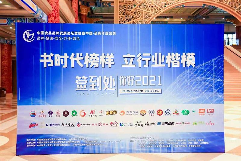 1、中国视频品牌发展论坛暨健康中国—品牌年度盛典