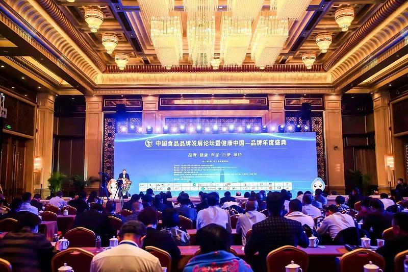 2、中国视频品牌发展论坛暨健康中国—品牌年度盛典