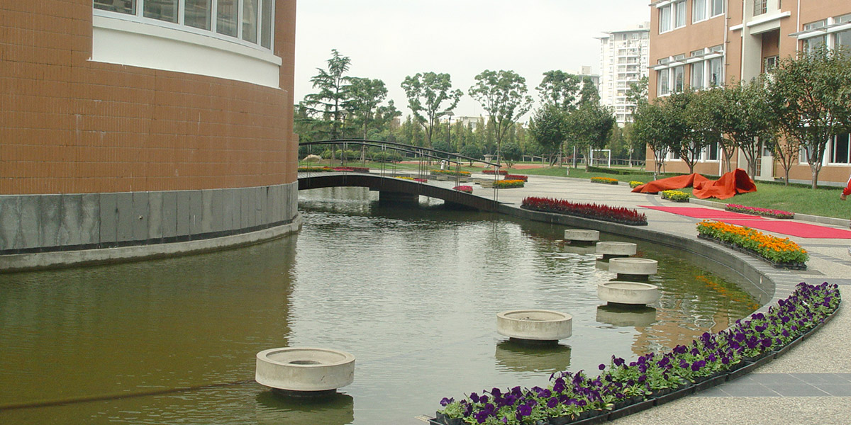 华东师范大学第二附属中学生活污水生态维护工程