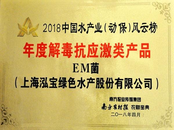 泓宝-2018年度解毒抗应激类产品类产品EM菌