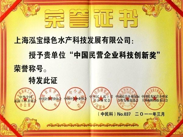 泓宝-2011年中国民营企业科技创新奖